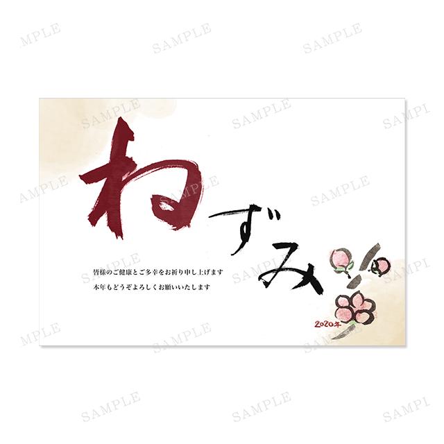 ☆筆文字「ねずみ」余白多め年賀状(横) (No.2003_43