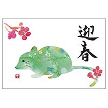 水彩画&筆文字の和風かわいいねずみ年賀状(横・迎春) (No